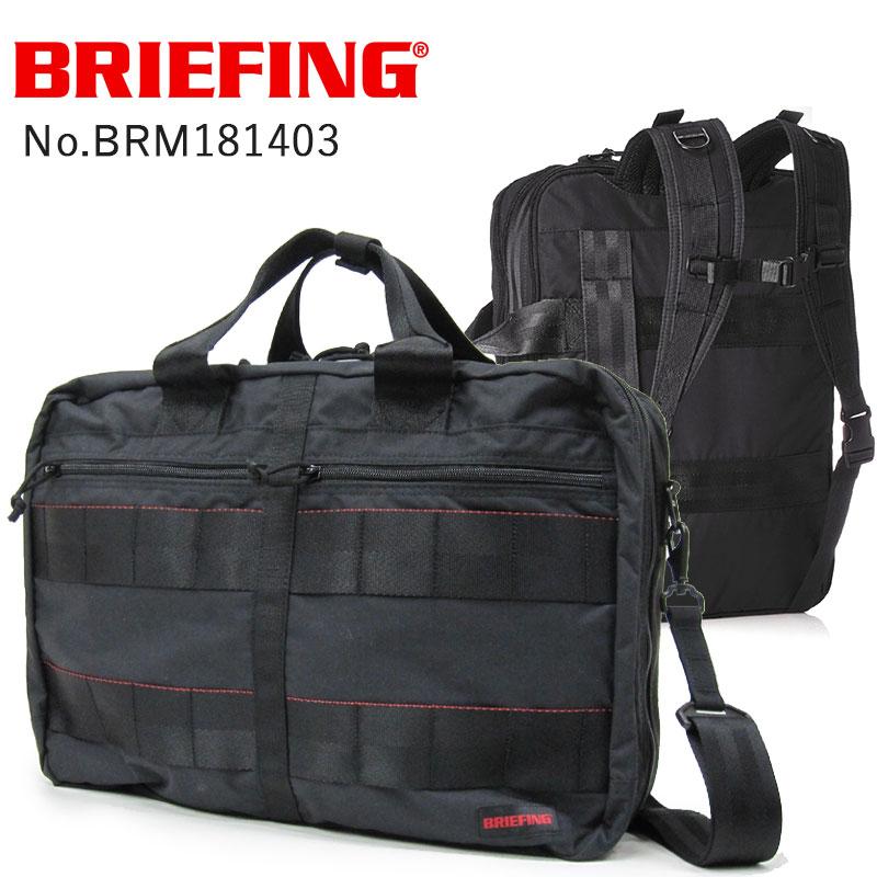 BRIEFING ブリーフィング 3Way ビジネスバッグ ビジネスリュック ブリーフケース オーバーナイター 3気室 BRM181403 メンズ B4 あす楽対応 男性 プレゼント ギフトラッピング無料 正規品