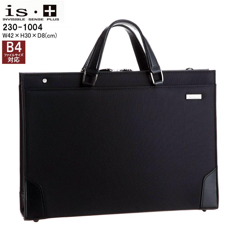 アイエスプラス インビジブルセンス・プラス is+ ビジネスバッグ 230-1004 メンズ B4対応 Lサイズ 2way ブリーフケース あす楽対応 男性 プレゼント ギフトラッピング無料 正規品