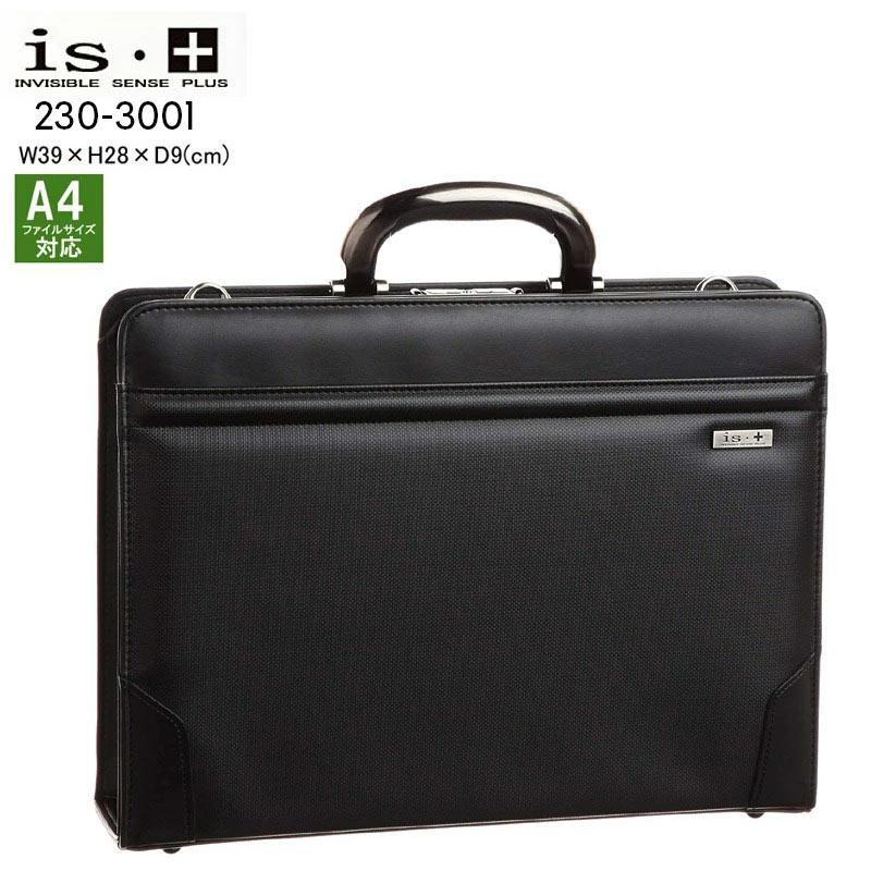 アイエスプラス ビジネスバッグ インビジブルセンス・プラス 230-1172 is・+ A4ファイル対応 ブリーフケース メンズビジネス あす楽対応 男性 彼氏 プレゼント ギフトラッピング無料 通販 正規品