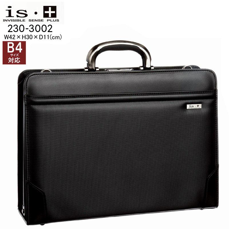 アイエスプラス インビジブルセンス・プラス 230-1173 ビジネスバッグ is・+ B4対応 ブリーフケース メンズビジネス あす楽対応 男性 プレゼント ギフトラッピング無料 正規品