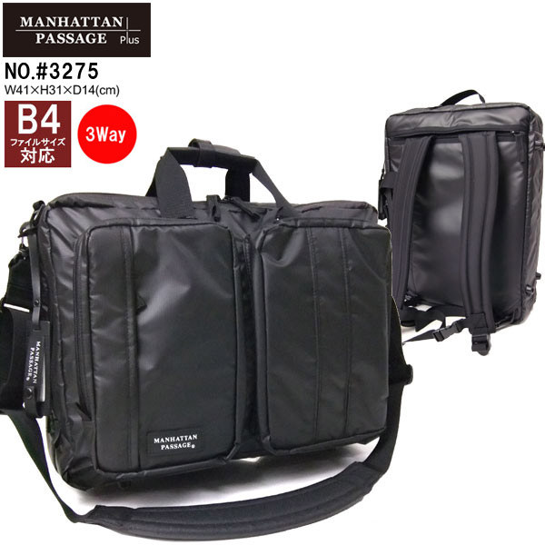 マンハッタンパッセージ MANHATTAN PASSAGE ビジネスリュック ビジネスバッグ メンズ 3way B4サイズ対応 #3275 あす楽対応 男性 プレゼント ギフトラッピング無料 正規品