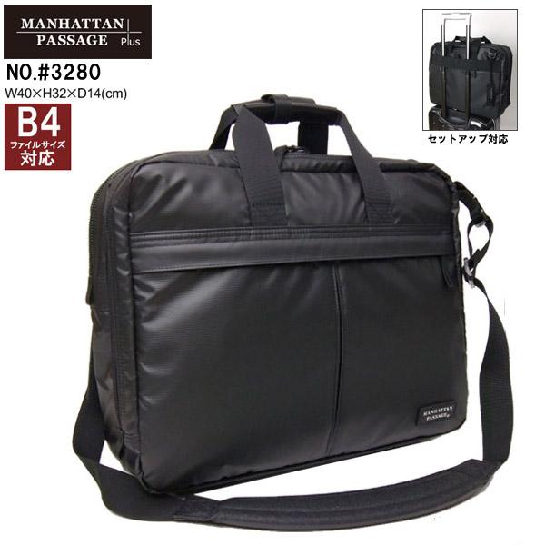 マンハッタンパッセージ MANHATTAN PASSAGE ビジネスバッグ ブリーフケース メンズ B4サイズ対応 #3280 あす楽対応 男性 プレゼント ギフトラッピング無料 正規品