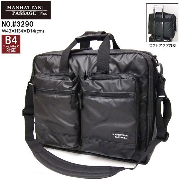 マンハッタンパッセージ MANHATTAN PASSAGE ビジネスバッグ ブリーフケース B4サイズ対応 メンズ #3290 あす楽対応 男性 彼氏 プレゼント ギフトラッピング無料 通販