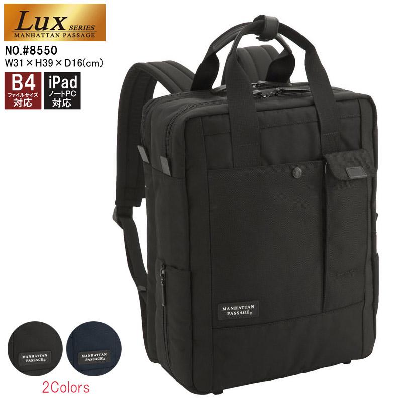 e2223a26777c MANHATTAN PASSAGE(マンハッタンパッセージ)#8550 Lux2 ルクス2 マンハッタンパッセージ メンズビジネス 軽量 ...