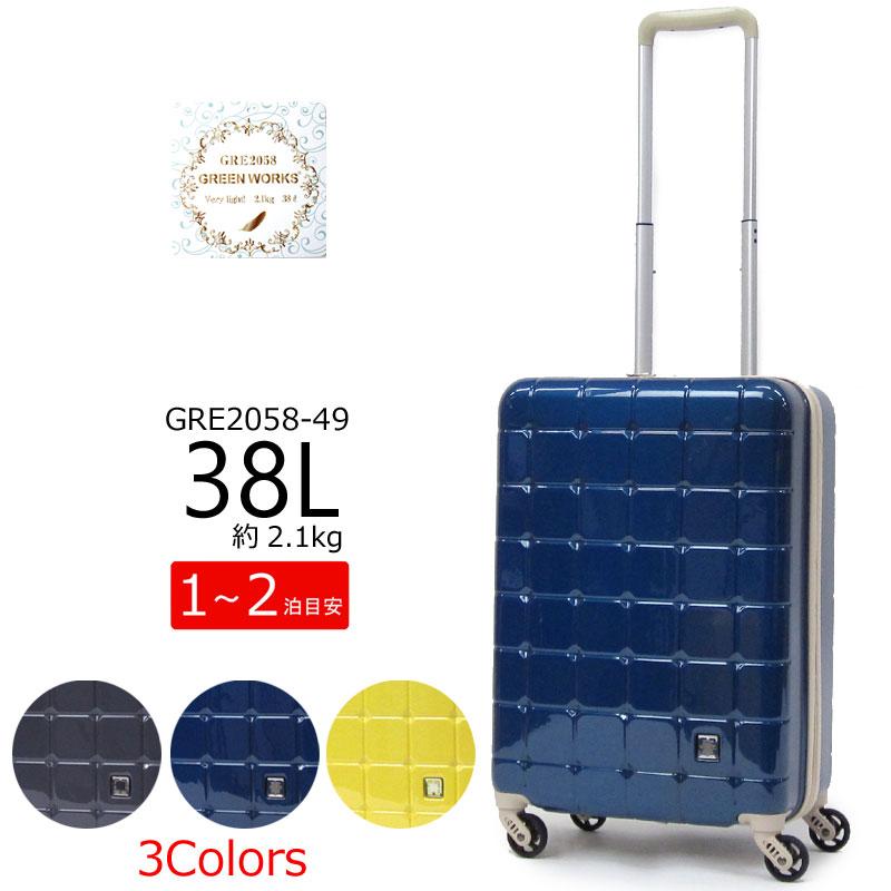 シフレ グリーンワークス Siffler GREEN WORKS スーツケース キャリーバッグ 軽量丈夫 ハードジッパー 38L 2.1kg 1泊-2泊 GRE2058-49 あす楽対応【ラッピング不可商品】 正規品