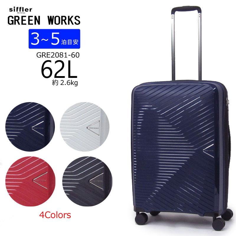 30%OFFセール!シフレ グリーンワークス Siffler GREEN WORKS スーツケース キャリーバッグ 軽量丈夫 ハードジッパー 62L 2.6kg 3泊-5泊 GRE2081-60 あす楽対応【ラッピング不可商品】 通販