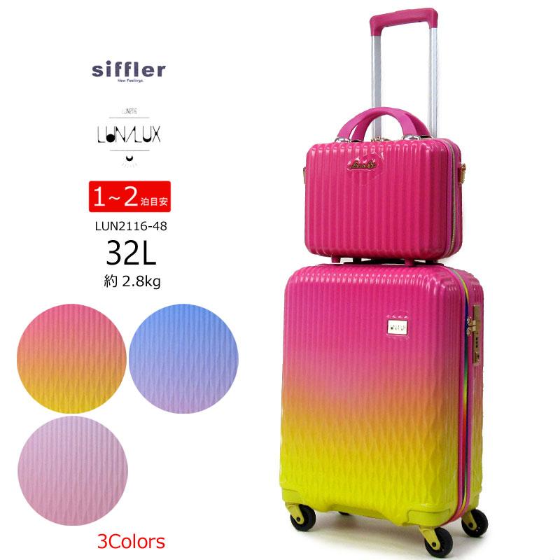 シフレ ルナルクス Siffler LUNALUX スーツケース キャリーバッグ 機内持ち込みサイズ ハードジッパー 32L 2.8kg 1泊-2泊 LUN2116-48 あす楽対応【ラッピング不可商品】 通販