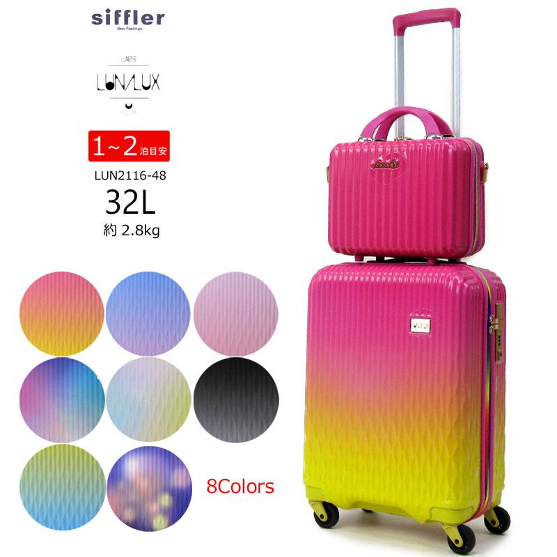 シフレ ルナルクス Siffler LUNALUX スーツケース キャリーバッグ 機内持ち込みサイズ ハードジッパー 32L 2.8kg 1泊-2泊 LUN2116-48 あす楽対応【ラッピング不可商品】 正規品