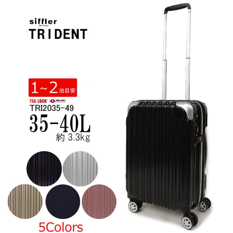30%OFFセール!シフレ Siffler スーツケース 機内持ち込みサイズ キャリーバッグ キャリーケース 軽量丈夫 4輪 Sサイズ ジッパー (35-40L/1泊-2泊)トライデント TRIDENT TRI2035-49 通販