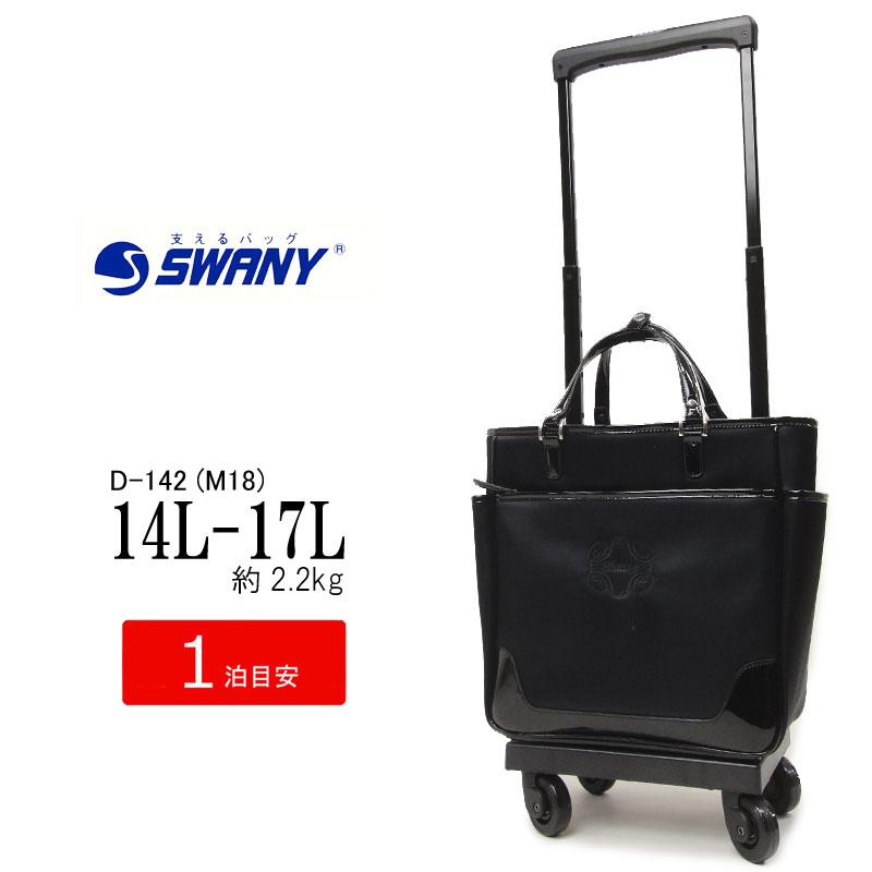 スワニー SWANY キャリーバッグ ソフトキャリーケース スーツケース 機内持ち込みサイズ 軽量 (1泊~2泊) モノグラーモ・N D-142 (M18)【ラッピング不可商品】キャリーバッグ 軽量丈夫 正規品