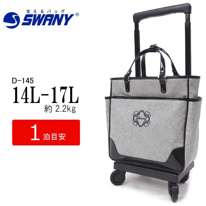 スワニー SWANY キャリーバッグ ソフトキャリーケース スーツケース 機内持ち込みサイズ 軽量 (1泊~2泊) モノグラーモ・C D-145【ラッピング不可商品】軽量丈夫 正規品