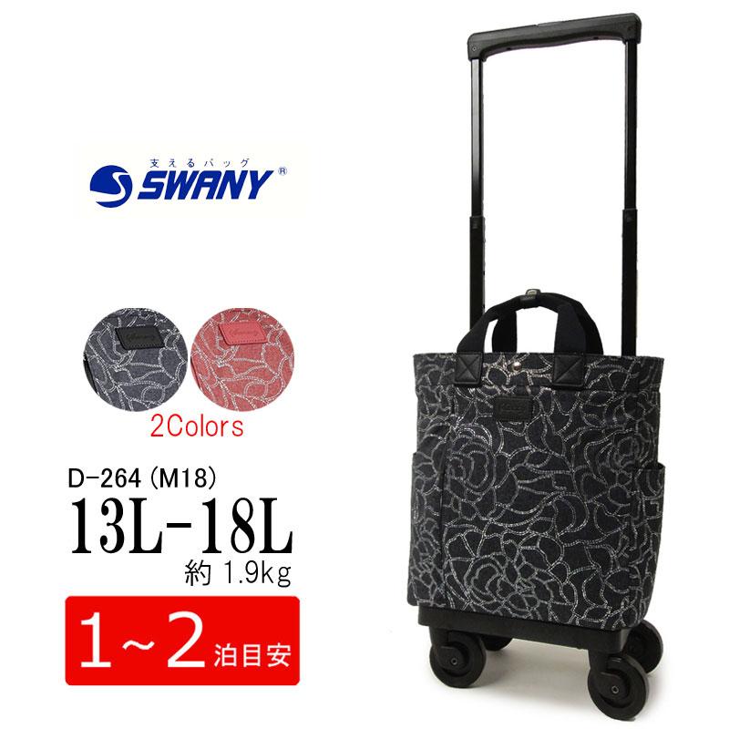 スワニー SWANY キャリーバッグ ソフトキャリーケース スーツケース 機内持ち込みサイズ 軽量 (1泊~2泊) フローロ D-264 (M18)【ラッピング不可商品】キャリーバッグ 軽量丈夫 あす楽対応 正規品