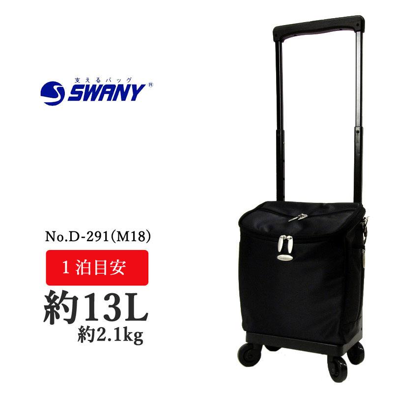 スワニー SWANY ウォーキングバッグ ソフトキャリーケース キャリーバッグ スーツケース ジップIV D-291(M18) 機内持ち込みサイズ (1泊) 軽量【ラッピング不可商品】 通販