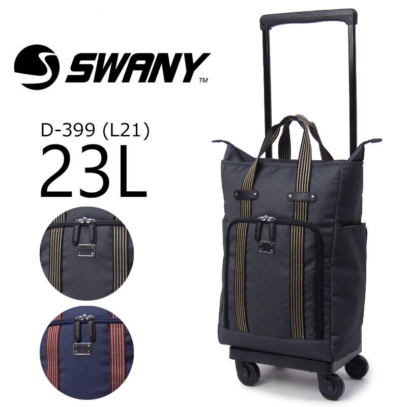 スワニー SWANY ドゥマーノIII キャリーバッグ キャリーケース D-399 (L21) 機内持ち込みサイズ 軽量丈夫 Sサイズ ソフト ファスナー 23L 2.5kg 1泊-2泊 あす楽対応【ラッピング不可商品】