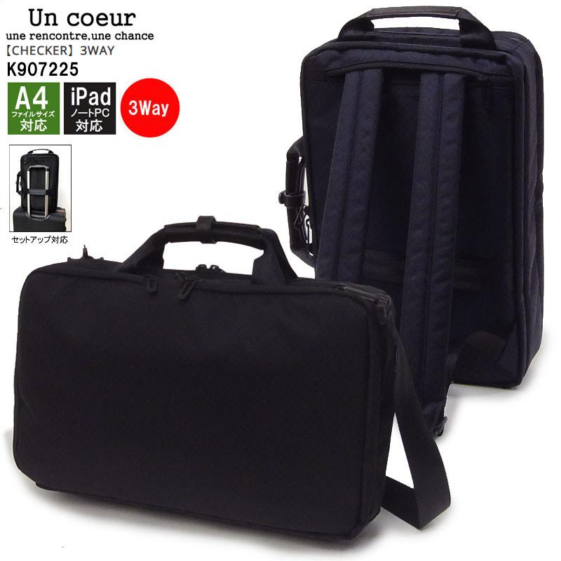 アンクール 3Way ビジネスバッグ ビジネスリュック Un coeur メンズ 男性 リュックサック デイパック A4 K907225 プレゼント ギフトラッピング無料 正規品