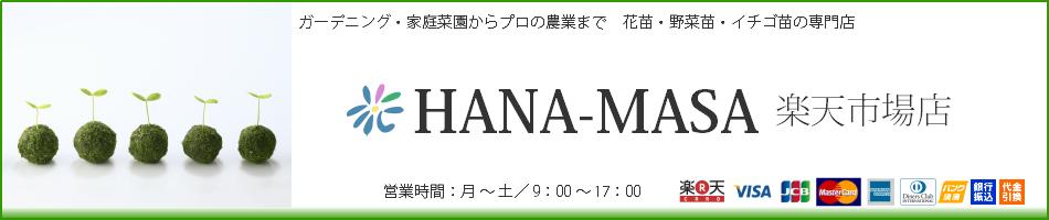 HANA-MASA楽天市場店:ガーデニングから農業まで 花苗・野菜苗・いちご苗  苗の専門店
