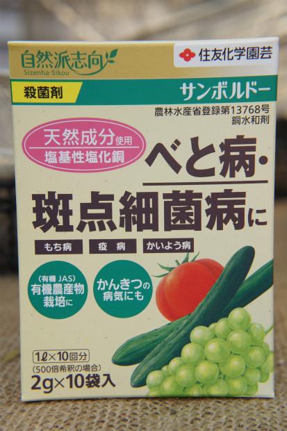 カビによる 人気上昇中 もち病 べと病や細菌による 斑点細菌病に効果のある殺菌剤 サンボルドー 2g×10 薬剤 殺菌剤 低廉 自然派志向 農薬 資材