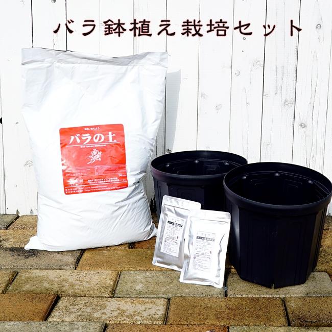 簡単スタート 選抜有用微生物 コフナ菌群入り培養土セット 初心者向け バラ鉢植え栽培セット 至高 お値打ち価格で 資材