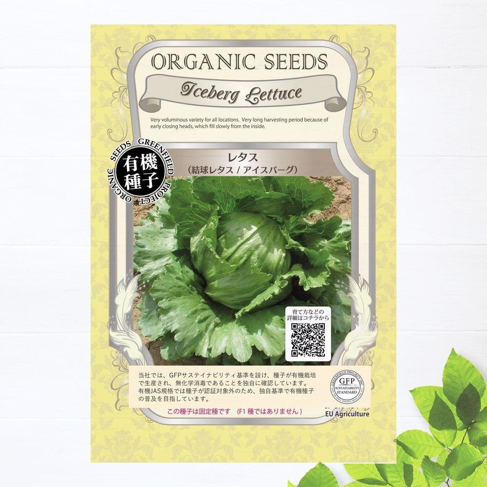 【有機種子】 レタス 種 (結球レタス アイスバーグ) Lサイズ 20ml 種蒔時期 2~5月、8~9月