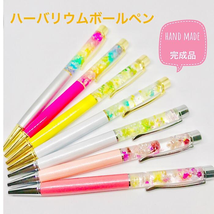 人気のインテリア【ハーバリウム】を、いつも手元に。キラキラなボールペンを眺めて、気分もアップ♪プレゼントにもオススメです。 ハーバリウムボールペン(完成品) プリザーブドフラワー ドライフラワー ハンドメイド