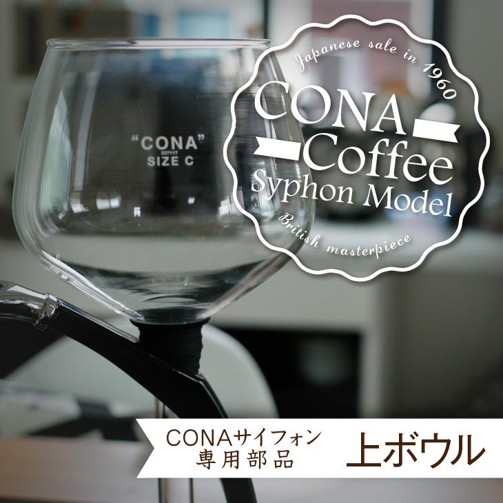 コナ サイフォン専用上ボウル ガラス