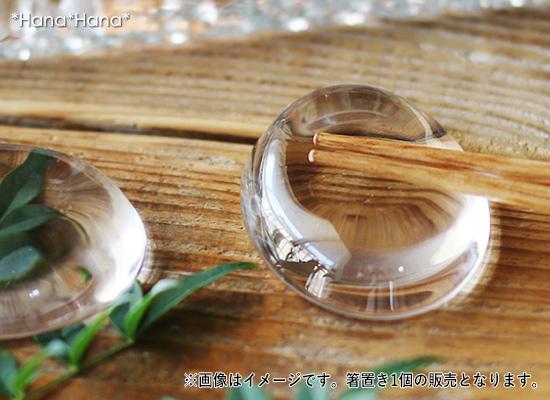 ガラス食器 はしおき 最新号掲載アイテム レスト 日本製 クーポン配布中 クリア てびねりの器 和食器 ●スーパーSALE● セール期間限定 ガラス 箸置き