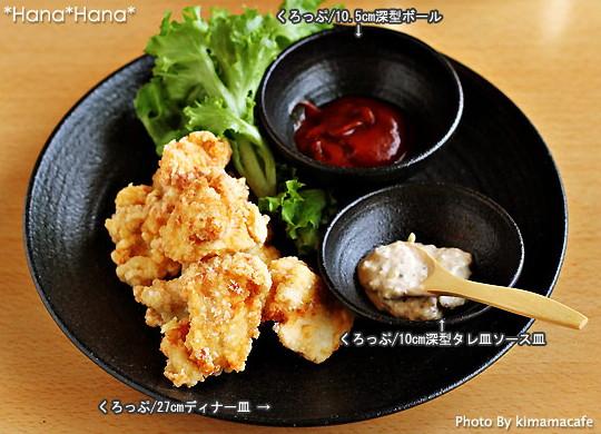 kuroppu 27cm大盘子黑色的餐具大盘子漂亮的黑色的餐具缅因登的大盘子