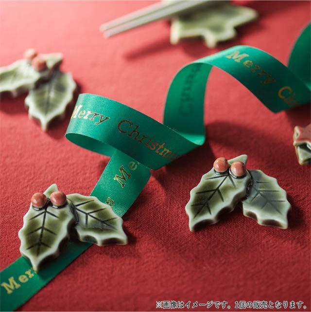 クリスマス かわいい 手作り 柊 オーナメント はしおき 美濃焼 日本製 クーポン配布中 陶器 店舗 箸置き 今だけ限定15%OFFクーポン発行中 ひいらぎ