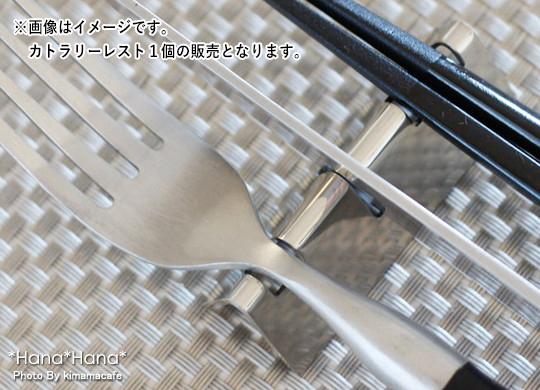 シルバー スマートなテーブルを実現 クーポン配布中 三角型 トリプルカトラリーレスト フォーク用 箸 格安 ナイフ オンライン限定商品 ステンレス
