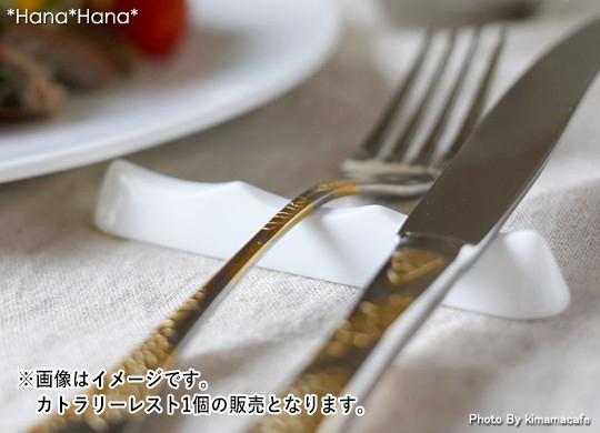 陶器 美濃焼 日本製 国産 シンプル おしゃれ おもてなし 価格交渉OK送料無料 レストラン 三連 3連レスト フォーク 白磁 白色 11cm スプーン カトラリーレスト ナイフ 買いまわり 箸置き 評価 クーポン配布中 サージ ホワイト