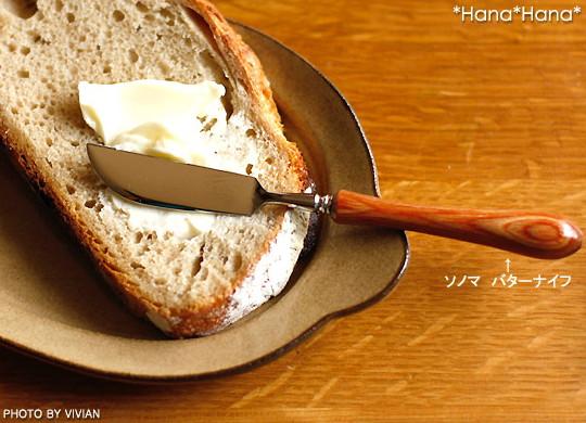カトラリー ソノマ 桜木の柄 おしゃれ セール特価 日本製 木製柄 SONOMA 推奨 クーポン配布中 バターナイフ
