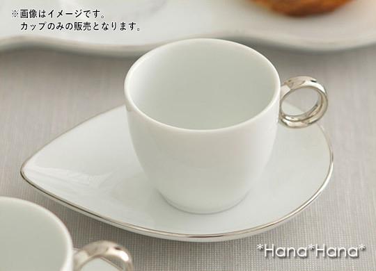 !超美品再入荷品質至上! シルバー 白い食器 おしゃれ 日本製 国産 磁器 コーヒー 取っ手プラチナ 珈琲碗 美濃焼 限定価格セール 150cc 買いまわり デジュネ エスプレッソコーヒーカップ