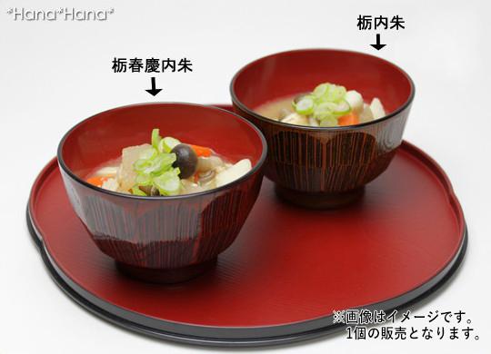 激安卸販売新品 彩のある漆器汁椀 吸物碗 味噌汁碗 和食器 おもてなし 安売り 日本製 しるわん すいものわん かいせき はつり亀甲汁椀 みそしるわん 雑煮椀 買いまわり クーポン配布中 10.6cm