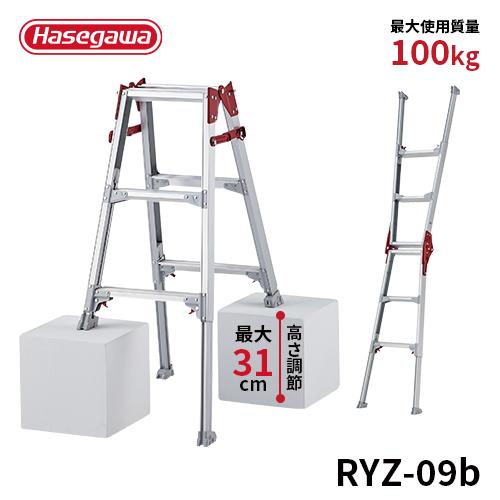 【エントリーでP10倍】【RYZ-09b】長谷川工業 ハセガワ hasegawa 伸縮脚立 はしご兼用脚立 72~103cm アルミ 折り畳み脚立 踏み台 はしご ハシゴ 階段 2020年モデル