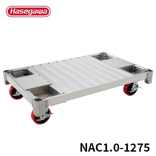 【エントリーでP10倍】【NAC1.0-1275】長谷川工業 ハセガワ hasegawa イットン 台車 アルミ製