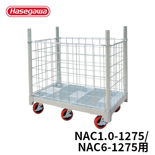 【エントリーでP10倍】【NACM-1275】長谷川工業 ハセガワ hasegawa イットン台車用メッシュ囲い オプション NAC1.0-1275 NAC6-1275 イットン台車 メッシュ囲い 1t 1トン 一トン 一t