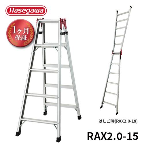 【エントリーでP10倍】【保証付き】【RAX2.0-15】長谷川工業 ハセガワ hasegawa はしご兼用脚立 はしごになれる脚立 脚立 140cm RAX2.0-15