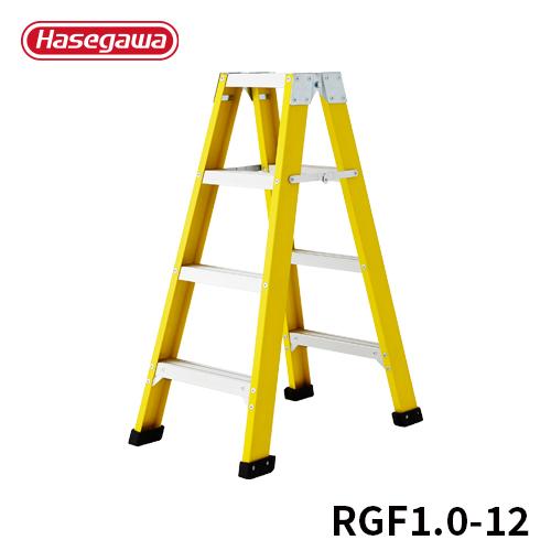 【エントリーでP10倍】【RGF1.0-12】長谷川工業 ハセガワ hasegawa 脚立 電工専用脚立 112cm