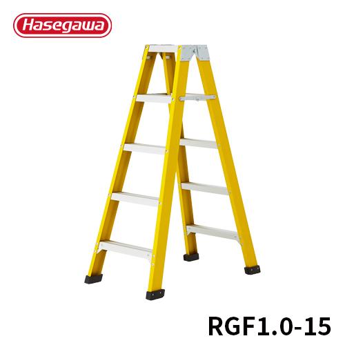 【エントリーでP10倍】【RGF1.0-15】長谷川工業 ハセガワ hasegawa 脚立 電工専用脚立 141cm(17102)