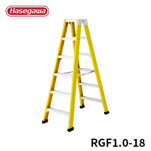 【エントリーでP10倍】【RGF1.0-18】長谷川工業 ハセガワ hasegawa 脚立 電工専用脚立 170cm