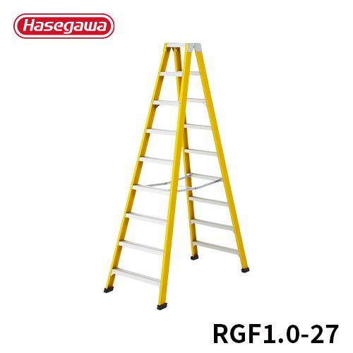 【エントリーでP10倍】【RGF1.0-27】長谷川工業 ハセガワ hasegawa 脚立 電工専用脚立 257cm