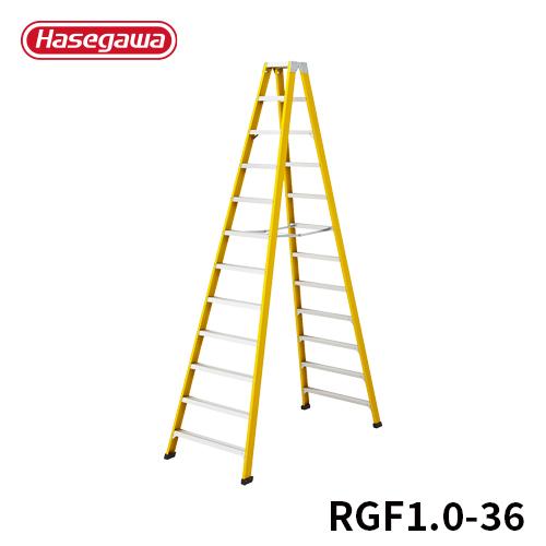 【エントリーでP5倍】【RGF1.0-36】長谷川工業 ハセガワ hasegawa 脚立 電工専用脚立 344cm