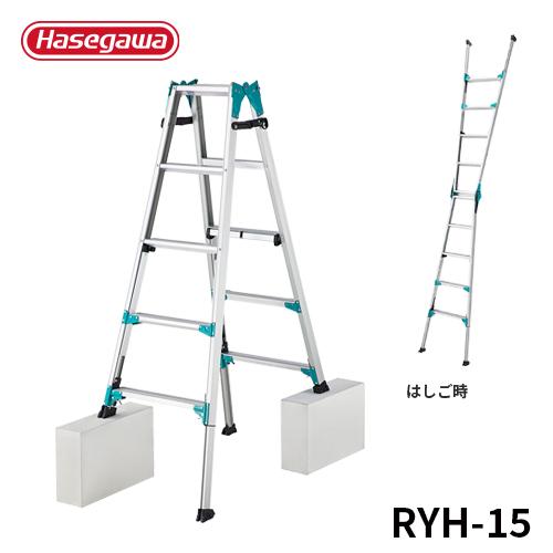 【エントリーでP10倍】【RYH-15】長谷川工業 ハセガワ hasegawa 伸縮脚立 はしご兼用脚立 ワンタッチ はしごになれる脚立 脚立 131cm~163cm RYH-15