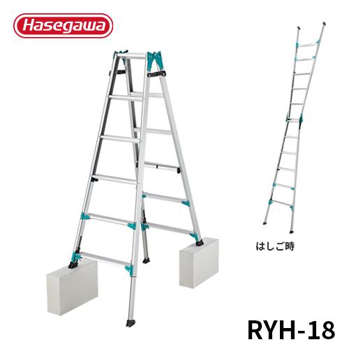 【エントリーでP10倍】【RYH-18】長谷川工業 ハセガワ hasegawa 伸縮脚立 はしご兼用脚立 ワンタッチ はしごになれる脚立 脚立 161cm~192cm RYH-18