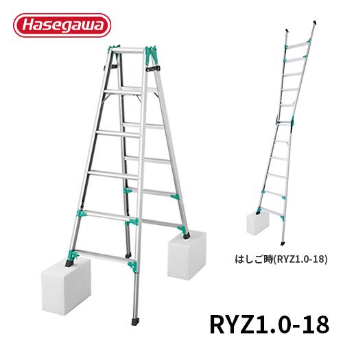【エントリーでP5倍】【RYZ1.0-18】長谷川工業 ハセガワ hasegawa 伸縮脚立 はしご兼用脚立 はしごになれる脚立 脚立 161cm~192cm  伸縮 はしご 折りたたみ アルミ 梯子 ハシゴ 伸縮はしご 6段 アルミ脚立 折り畳み脚立 階段 伸縮ハシゴ