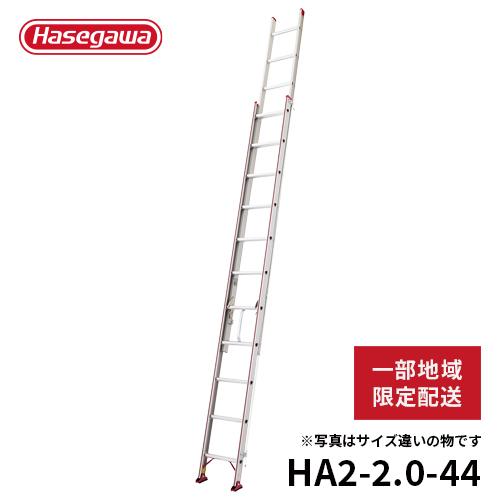 【一部地域限定配送】【HA22.0-44】長谷川工業 ハセガワ hasegawa 2連はしご 4.49m 最大使用:100kg