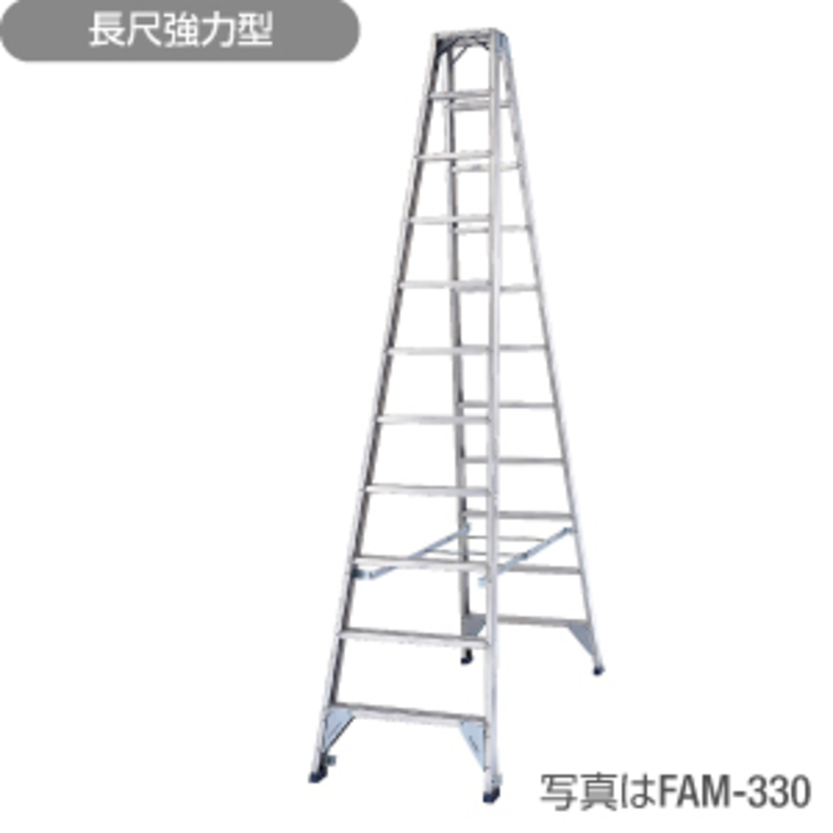 【FAM-390】長谷川工業 ハセガワ hasegawa 脚立 堅牢専用脚立 長尺脚立 374cm