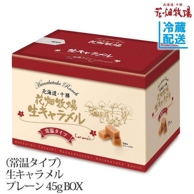 ブランド品 花畑牧場 常温タイプ 生キャラメル プレーン 45g 冷蔵配送 BOX入 超激安