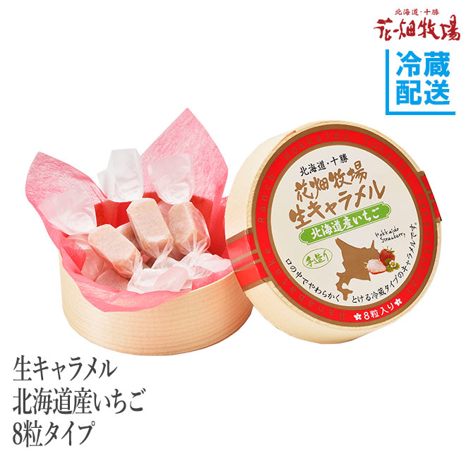国内即発送 花畑牧場 生キャラメル 北海道産いちご 8粒タイプ 冷蔵配送 祝日