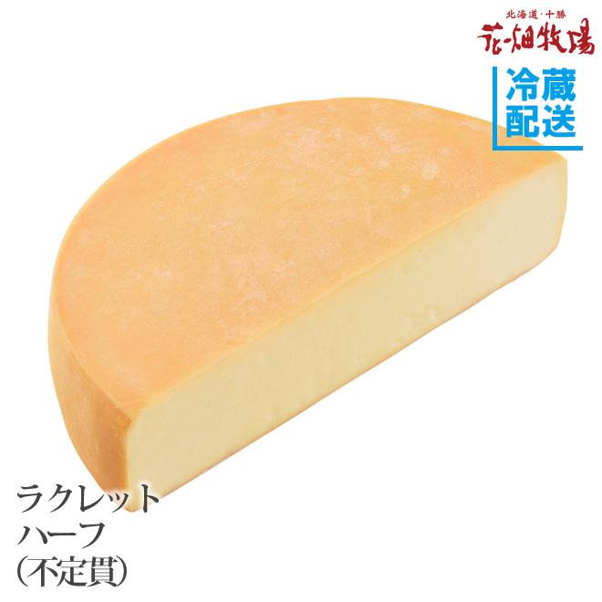 花畑牧場 ラクレット チーズ ハーフタイプ不定貫(約2.3kg~約2.7kg) 【冷蔵配送】
